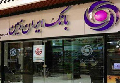 افزایش ۴۰ درصدی منابع ارزان قیمت بانک ایران زمین