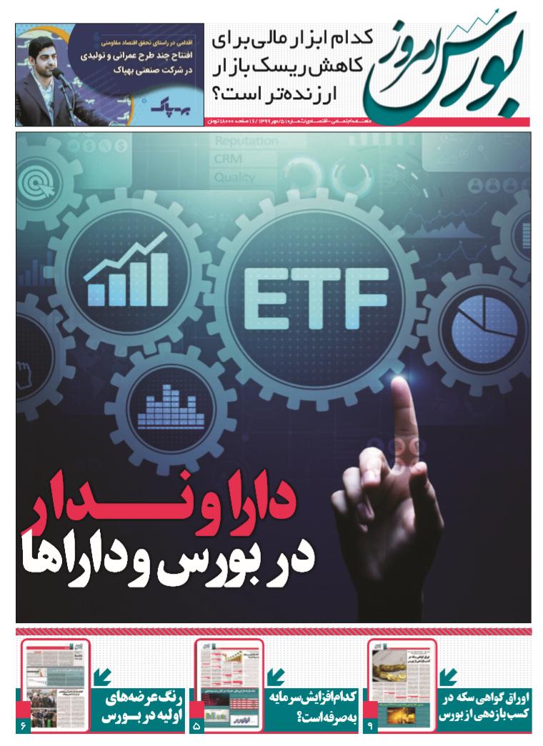 شماره ۵۱ نشریه بورس امروز، مهرماه ۹۹