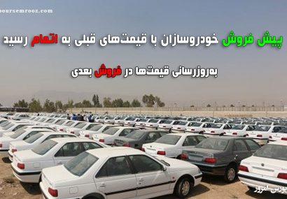 پیش فروش خودروسازان با قیمتهای قبلی به اتمام رسید/ بهروزرسانی قیمتها در فروش بعدی