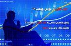 کف سازی قیمت در بورس چیست؟ / بهترین زمان برای خرید سهام در بورس