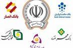 ایجاد بانک ایرانی با ارز ریال/ بانک  سپه ، بانک بدون امکان تحریم