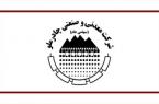 احداث کارخانه آهن اسفنجی آرتا فولاد مبین اردبیل با مشارکت «کچاد»