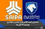 جدیدترین قیمت اعلامی ایران خودرو و سایپا امروز پنج شنبه ۲۹ آبان ماه