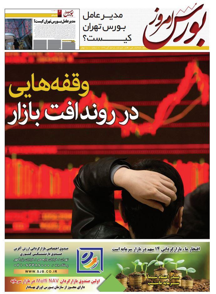 شماره ۵۲ نشریه بورس امروز، آبان ماه ۹۹