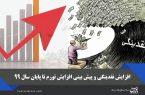 افزایش نقدینگی و پیش بینی افزایش تورم تا پایان سال ۹۹