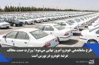 طرح ساماندهی خودرو امروز نهایی میشود/ وزارت صمت مخالف عرضه خودرو در بورس است