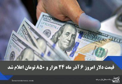 قیمت دلار امروز ۶ آذر ماه ۲۴ هزار و ۸۵۰ تومان اعلام شد