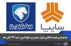 تازهترین قیمت محصولات ایرانخودرو و سایپا اعلام شد