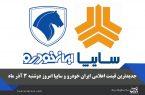 جدیدترین قیمت اعلامی ایران خودرو و سایپا امروز دوشنبه ۳ آذر ماه