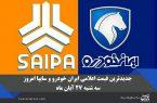 جدیدترین قیمت اعلامی ایران خودرو و سایپا امروز سه شنبه ۲۷ آبان ماه