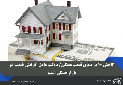 کاهش ۱۰ درصدی قیمت مسکن/ دولت عامل افزایش قیمت در بازار مسکن است