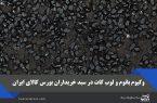 وکیوم باتوم و لوب کات در سبد خریداران بورس کالای ایران
