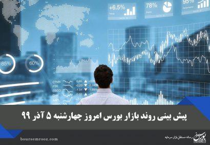 پیش بینی روند بازار بورس امروز چهارشنبه ۵ آذر ۹۹