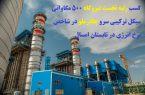نیروگاه ۵۰۰ مگاواتی «کچاد» رتبه نخست را کسب کرد