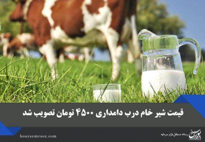 قیمت شیر خام درب دامداری ۴۵۰۰ تومان تصویب شد