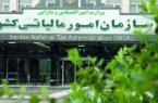 ترک فعل سازمان امور مالیاتی در صدور تعرفه مالیات بر خانههای خالی ۱۲۰ روزه شد