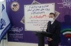 افتتاح ۱۰۵۰ طرح مخابراتی منطقه اصفهان باتقدیر رئیس دفتر رئیس جمهور از شرکت مخابرات