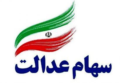 امید ایرانیان در عدالت در توزیع سهام