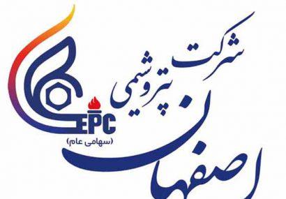 بلوک ١/٢١ درصدی پتروشیمی اصفهان عرضه عمده می شود