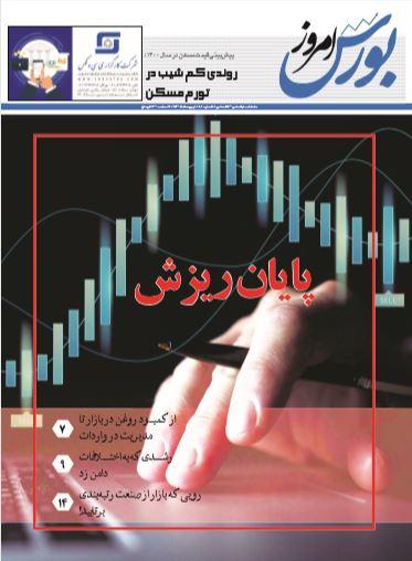شماره ۵۸ نشریه بورس امروز، اردیبهشت ماه ۱۴۰۰