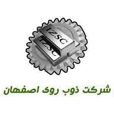 افزایش سرمایه ۵۰ درصدی شرکت ذوب و روی اصفهان «فروی»