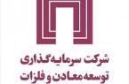"""سازمان بورس با مجوز افزایش سرمایه """"ومعادن""""موافقت کرد"""