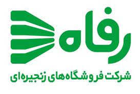 برگزاری مجمع فروشگاه های زنجیره ای رفاه در تاریخ ۳۱ فروردین ماه ۱۴۰۰