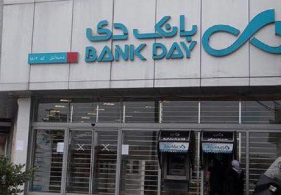 امسال شاهد توسعه خدمات و جهش بزرگ بانک دی خواهیم بود