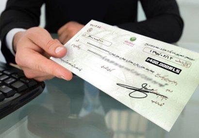 مقررات اعطای چک «موردی» ابلاغ شد