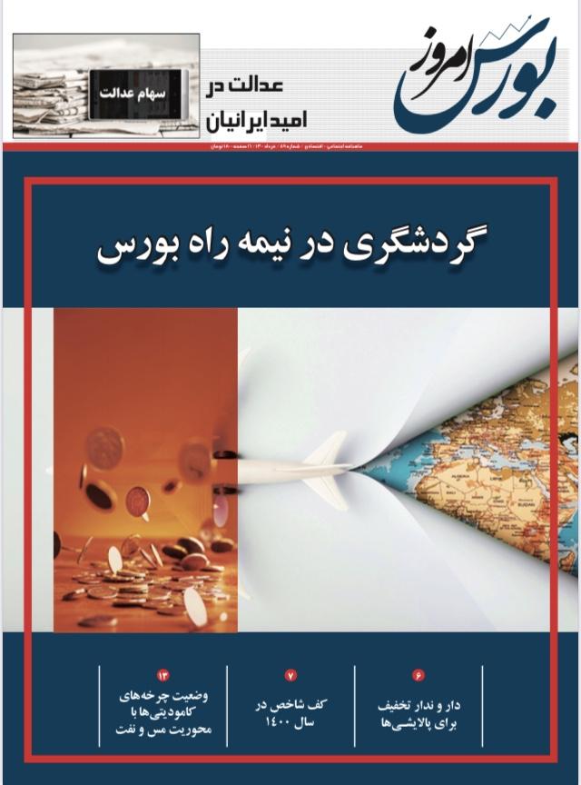 شماره ۵٩ نشریه بورس امروز، خرداد ماه ۱۴۰۰