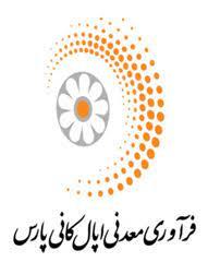 مجمع عمومی عادی شرکت فرآوری معدنی اپال کانی پارس برگزار میشود