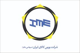 افزایش سرمایه شرکت بورس کالای ایران
