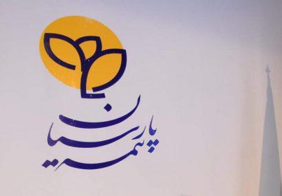 بیمه پارسیان سهامداران خود را به مجمع فراخواند