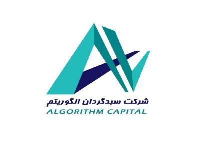 کسب درآمد ۸۴۳ میلیارد ریالی «سبد الگوریتم» در کنار افزایش تعداد رقبا در صنعت
