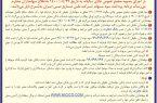 جزئیات پرداخت سود سهام «مس» اعلام شد
