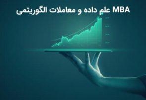 ثبت نام دوره MBA علم داده و معاملات الگوریتمی آغاز شد