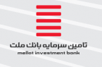 سودخالص ۳۰درصدی شرکت تأمین سرمایه بانک ملت در ۱۲ ماهه سال ۱۳۹۹