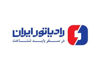 افزایش ۷۰ درصدی بهای تمام شده شرکت رادیاتور ایران در سال ۹۹