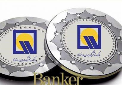 مجوز افزایش سرمایه بانک مشترک ایران و ونزوئلا به ۱۷۶۰ میلیارد تومان