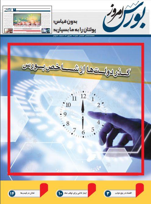 شماره ۶۲ نشریه بورس امروز، شهریور ماه ۱۴۰۰