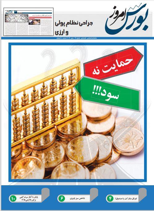 شماره  ۶۳ نشریه بورس امروز، مهر ماه ۱۴۰۰